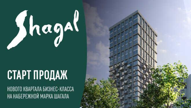 ЖК бизнес-класса Shagal в Даниловском районе, ЮАО Старт продаж на 1-й линии Москвы-реки
